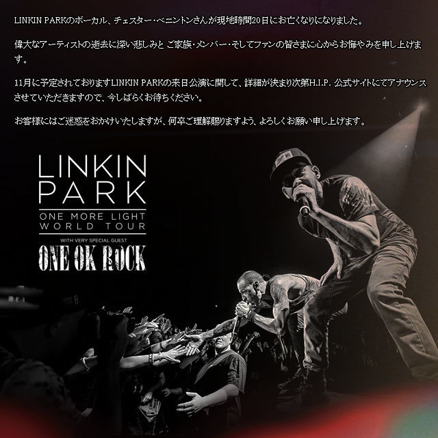 Rest In Peace Chester Bennington Linkin Park