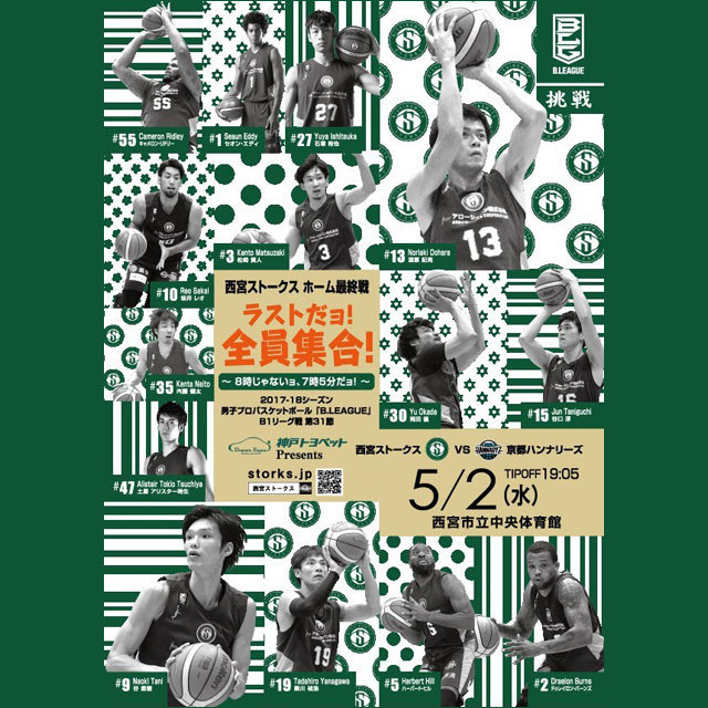 B.LEAGUE NISHINOMIYA STORKS 2017-2018 SEASON LAST HOME GAME