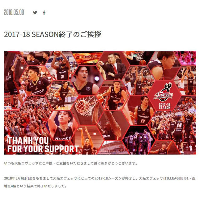 B.LEAGUE OSAKA EVESSA Bリーグ 大阪エヴェッサ