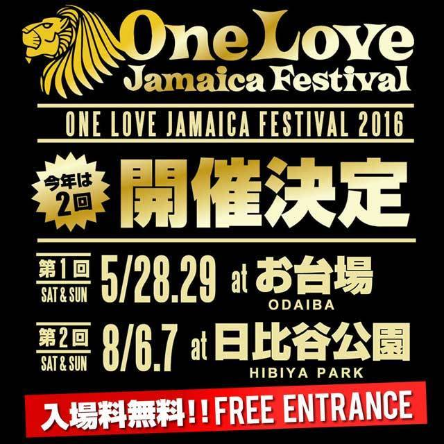 ONE LOVE JAMAICA FESTIVAL 2016 @ODAIBA