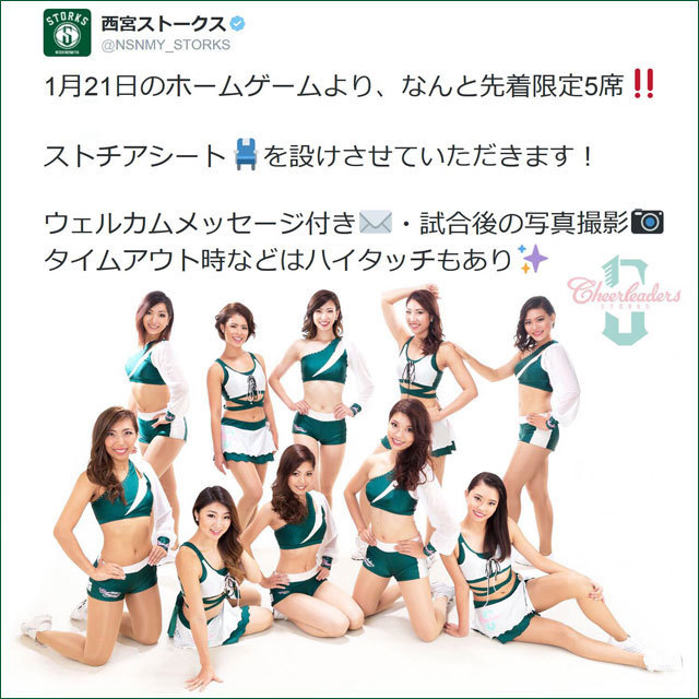 B.LEAGUE NISHINOMIYA STORKS CHEERLEADERS