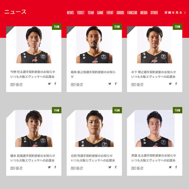B.LEAGUE OSAKA EVESSA 2017-2018