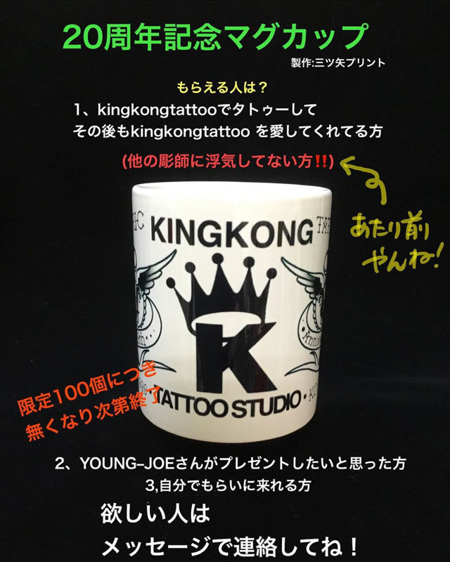 神戸 刺青 KING KONG TATTOO STUDIO