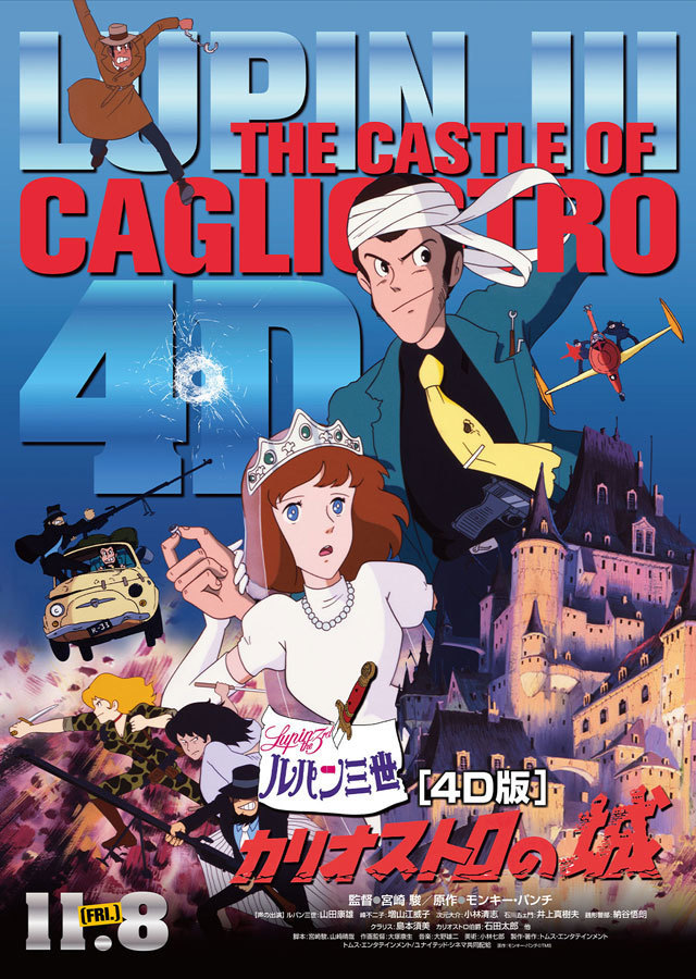 ルパン三世 カリオストロの城[4D版]LUPIN THE 3RD: THE CASTLE OF CAGLIOSTRO